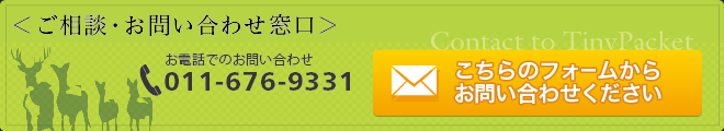 <ご相談・お問い合わせ窓口>お電話でのお問い合わせ011-676-9331/こちらのフォームからお問い合わせください