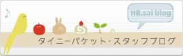 スタッフブログ*HB_sai blog