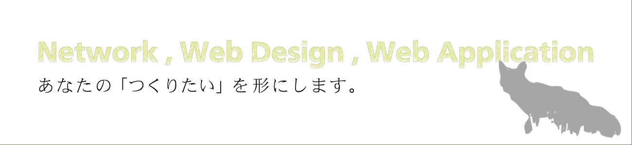 Network,Web design,Web Application あなたの「つくりたい」を形にします。